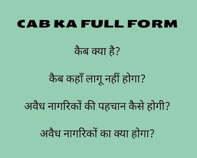 CAB का फुल फॉर्म - CAB ka full form