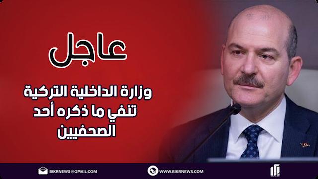 عاجل    وزارة الداخلية التركية تنفي ما ذكره أحد الصحفيين بكر نيوز