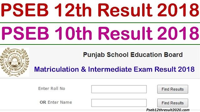 PSEB 12th Result 2020 Check | Punjab board 12th result announce date
