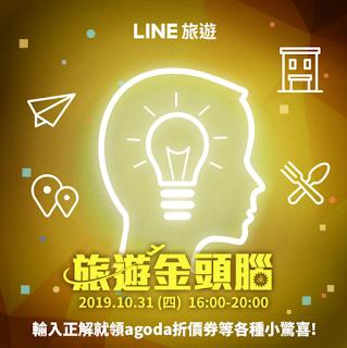 LINE旅遊金頭腦 答案/解答 10/31