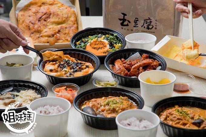 玉豆腐外帶990套餐,7大韓式經典料理全包啦!!豆腐煲韓式炸雞海鮮煎餅烘蛋捲還有辣炒年糕,這一餐通通有