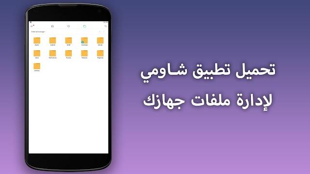 تنزيل تطبيق Mi File Manager لادراة ملفات هاتفك الأندرويد - أفضل تطبيق File Manager