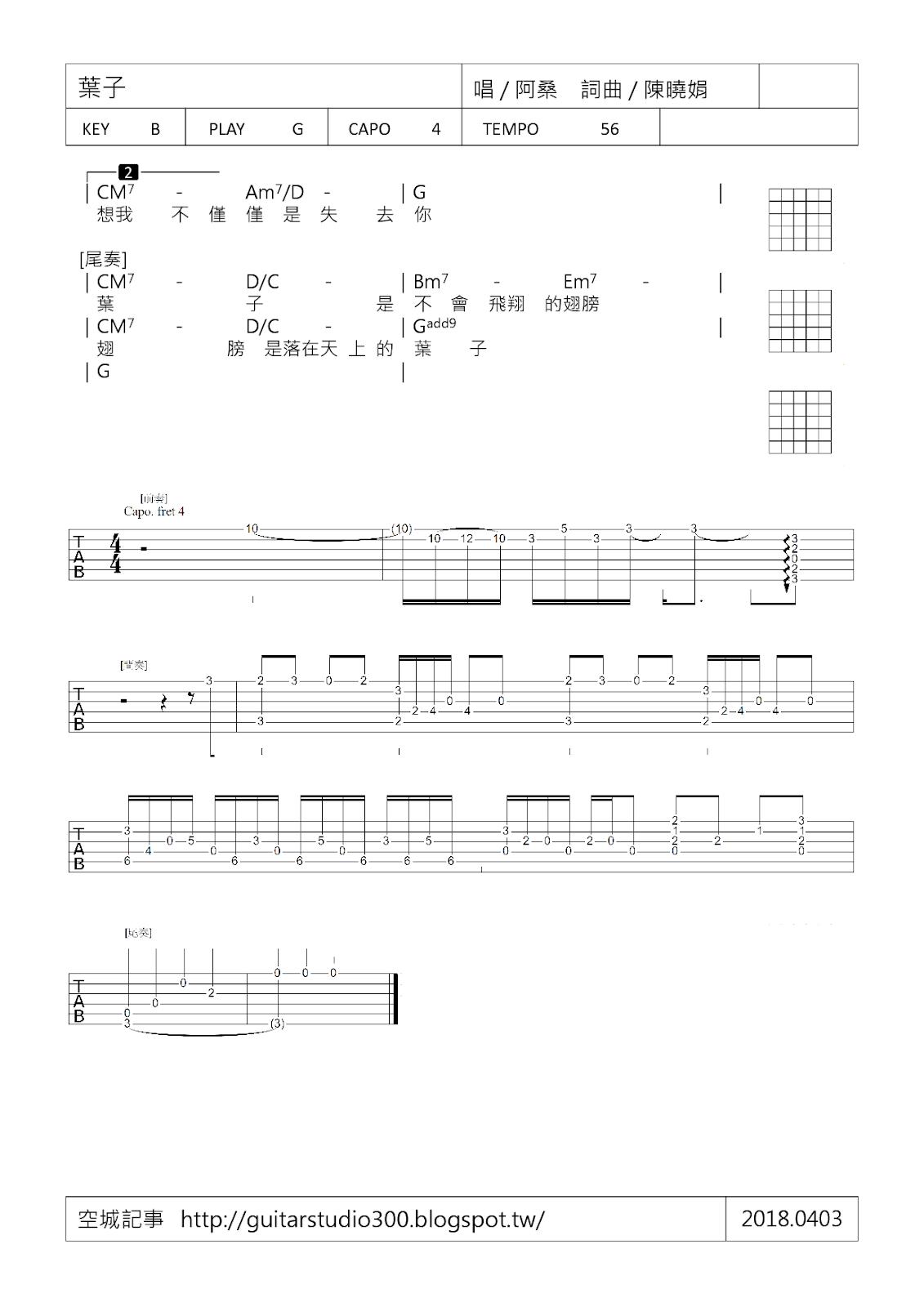 葉子 - 阿桑 吉他譜 和弦譜 部分六線譜 ~ 空城記事