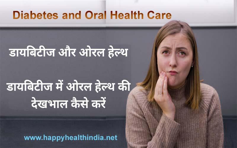 diabetes and oral health, oral health, oral health care, diabetes and oral health problems, ओरल हेल्थ, डायबिटीज और ओरल हेल्थ,