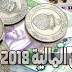 PAS de recrutement TUNISIE 2018