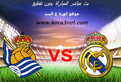 موعد مباراة ريال مدريد وريال سوسيداد اليوم 20-9-2020 الدورى الاسبانى