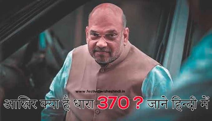 आखिर क्या है धारा 370 ? जाने हिन्दी में