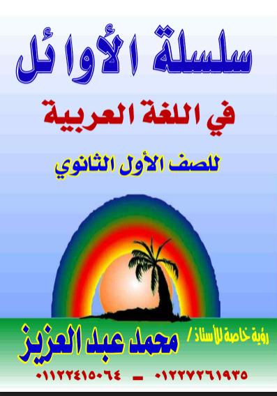 مذكرة الأوائل فى اللغة العربية للصف الاول الثانوى الترم الاول 2022 pdf