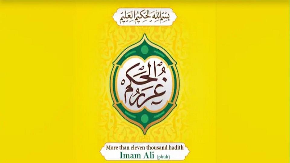 Ghurar Al-Hikam Wa Durar Al-Kalim  غرر الحکم و درر الکلم