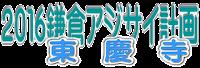 2016東慶寺のアジサイ