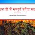 Atal Ji Ki Kavita ( अटल जी की कविताएँ )