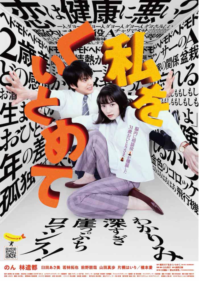 Watashi o Kuitomete (Hold Me Back) film - Akiko Ohku - poster
