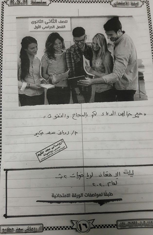 مراجعة رياضيات تانية ثانوي مستر/ روماني سعد حكيم 16