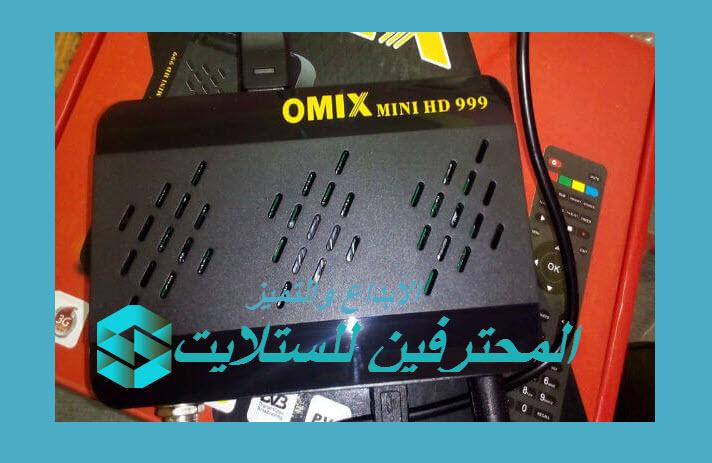 احدث سوفت وير OMIX MINI HD 999 ابو كرتونه حمرا