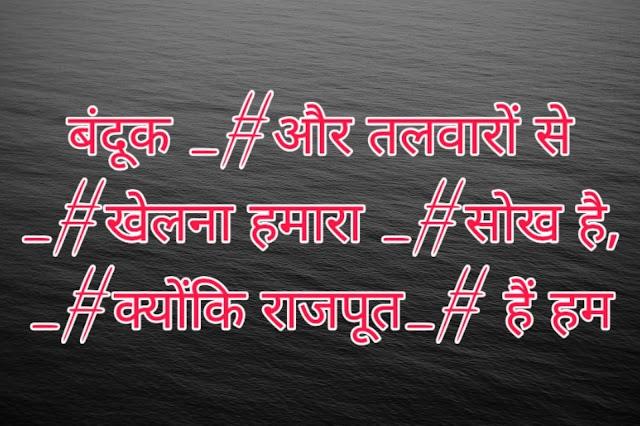 Rajput quotes , Rajputi Attitude status, राजपूत स्टेटस 2020