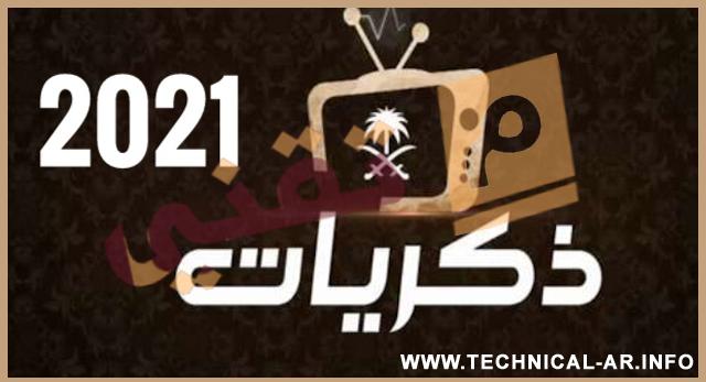 تردد قناة ذكريات السعودية Thikrayat TV  2021 على النايل سات وكل الأقمار الصناعية
