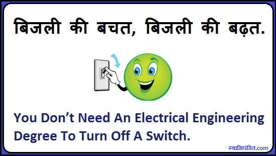 saving electricity in hindi
