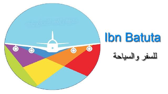 http://www.rftsite.com/2019/07/ibn-batuta.html