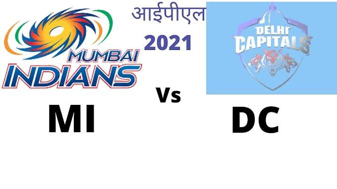 आईपीएल लाइव स्कोर : मुंबई v दिल्ली