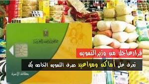 قرار عاجل من وزير التموين بمواعيد صرف المقررات التموينية بعد قرار الحظر فى مصر
