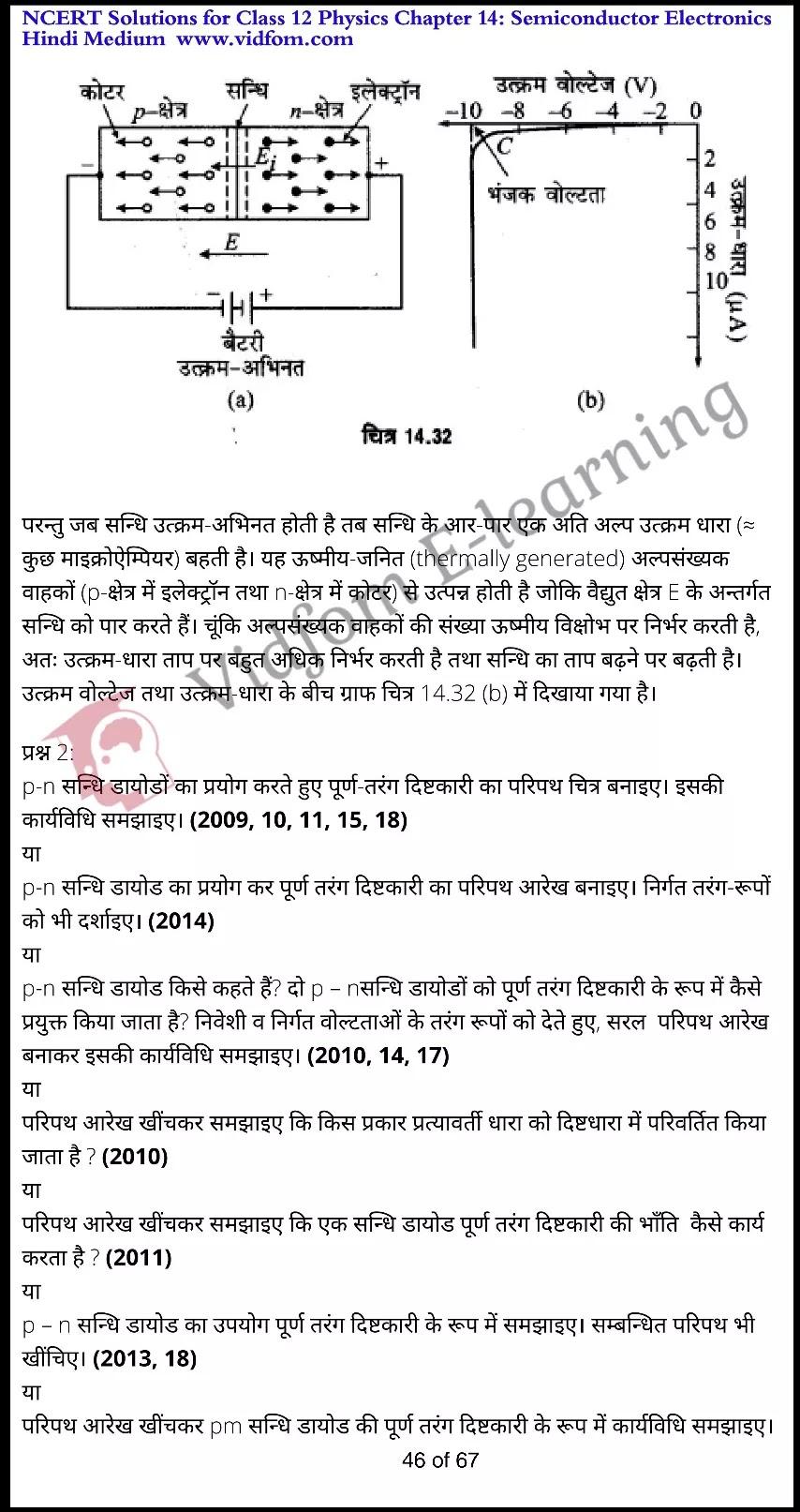 class 12 physics chapter 14 light hindi medium 46