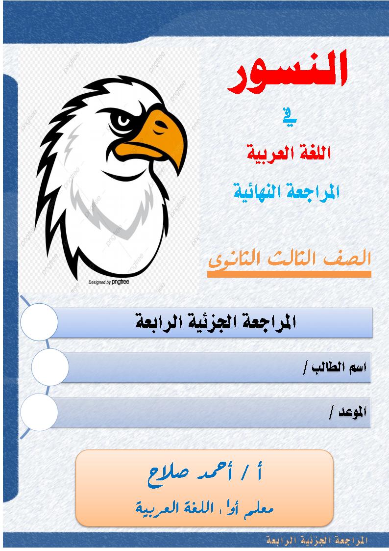أقوى مراجعة نهائية الجزء(4) لغة عربية بالإجابات للثانوية العامة 2021