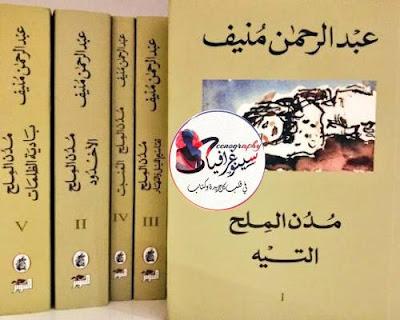 سلسلة روايات مدن الملح – عبد الرحمن منيف كتاب تحميل روايات كتب رواية pdf الأدب العالمي