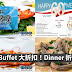 Jogoya Buffet大折扣!Dinner Buffet 折扣60%!Lunch Buffet 只需RM69.96