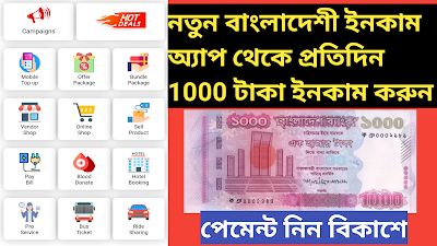 Bangladeshi app per day 1000 taka income payment bkash