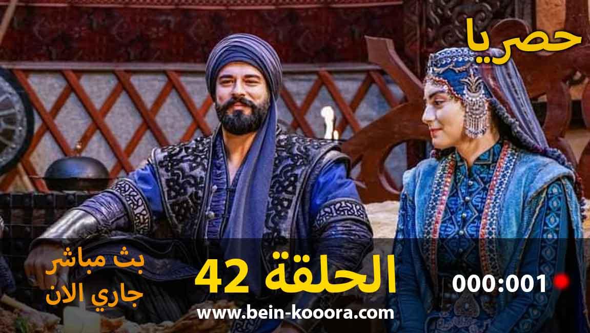 مسلسل المؤسس عثمان الحلقة 42 بث مباشر