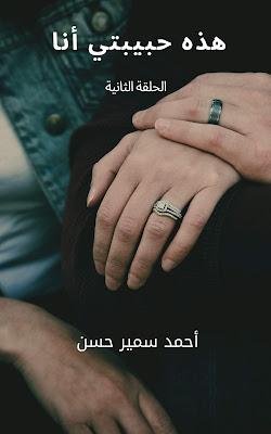 رواية هذه حبيبتي أنا الحلقة الثانية - أحمد سمير حسن