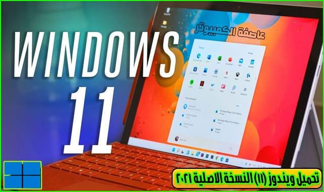 تحميل ويندوز 11 64 بت ماي ايجي النسخة الاصلية , windows 11