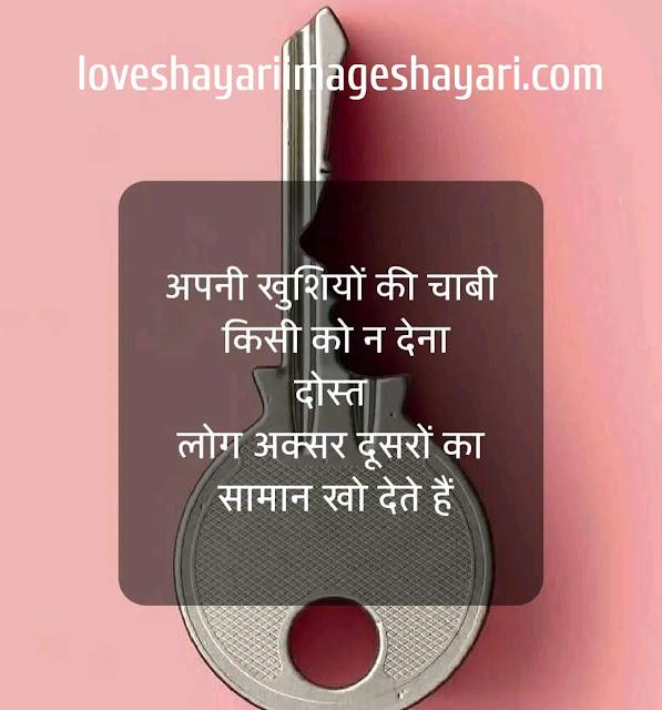 Romantic Shayari.