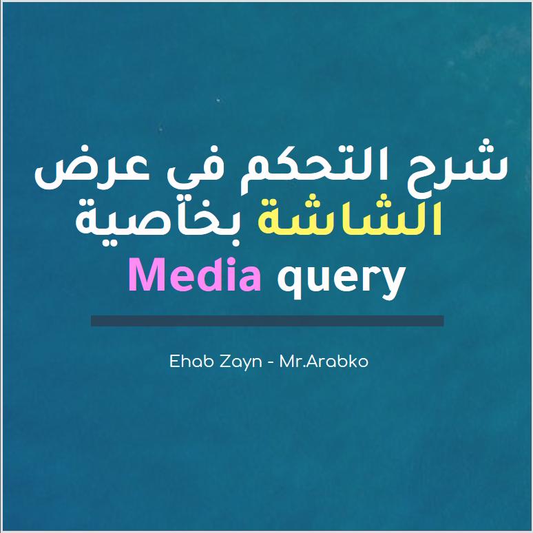Media query