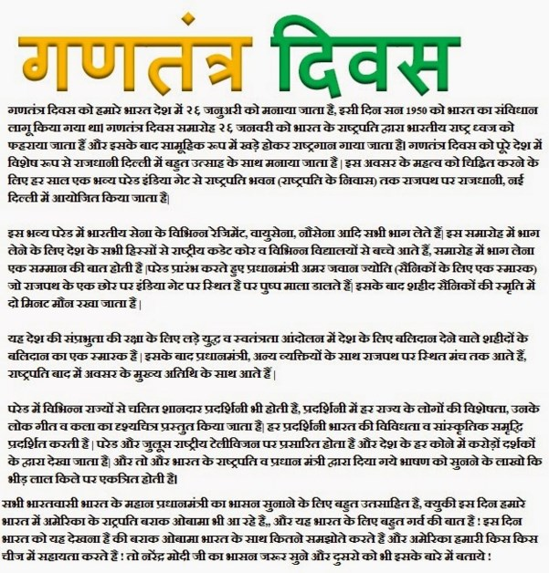 Republic Day Essay in Hindi