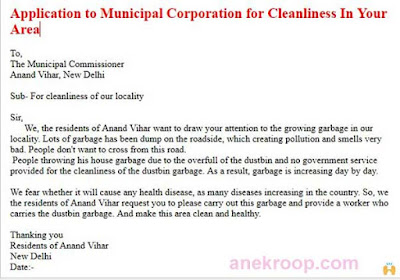 application to municipal corporation for the cleanliness in your area