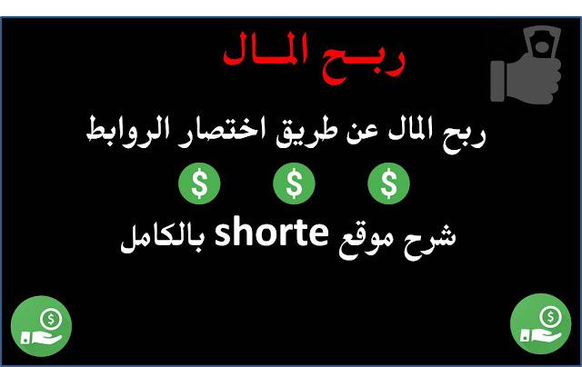 الربح عن طريق اختصار الروابط و شرح موقع shorte