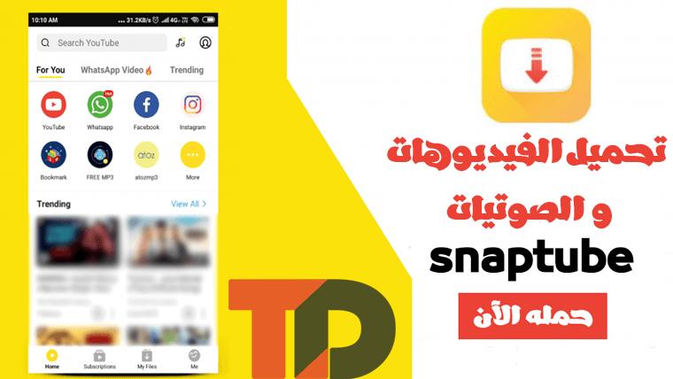 برنامج سناب تيوب لتحميل الفيديوهات والموسيقى Snaptube