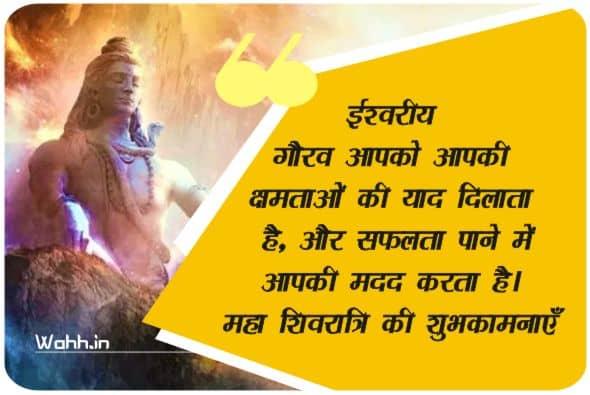 Happy Maha Shivratri Quotes In Hindi