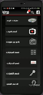 تحميل تطبيق King Live الخرافي لمشاهدة القنوات التلفزية المشفرة مجانا على اجهزة الاندرويد