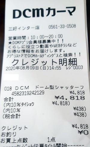 DCMカーマ 三好インター店 2020/8/9 のレシート