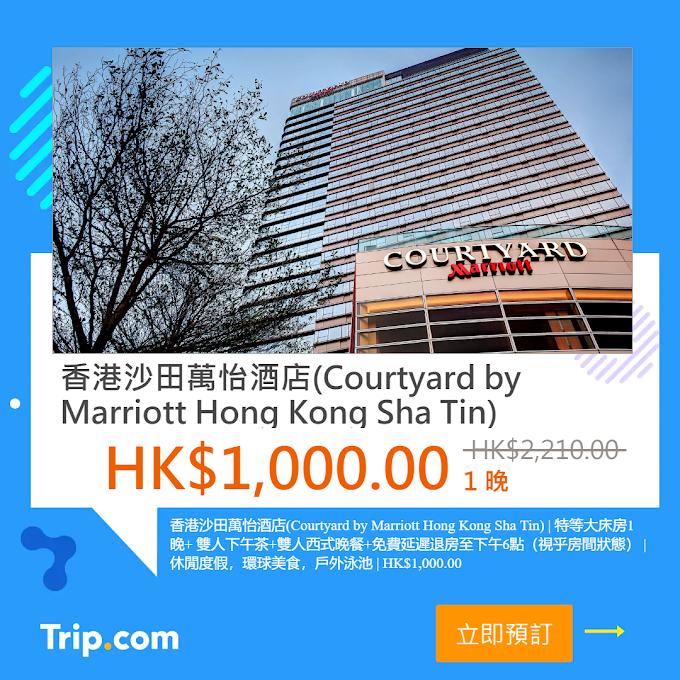 香港沙田萬怡酒店: 住宿+下午茶+晚餐
