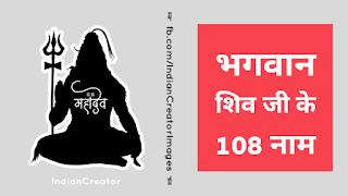 भगवान शिव जी के 108 नाम - Bhagwan Shiv Ji Ke 108 Naam - IndianCreator