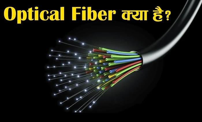 Optical-Fiber-क्या-है-और-यह-कैसे-काम-करता-है?