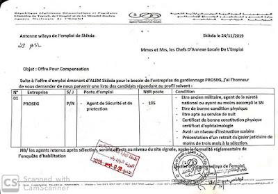 توظيف 105 عون حماية و امن في شركة Prospeg بسكيكدة