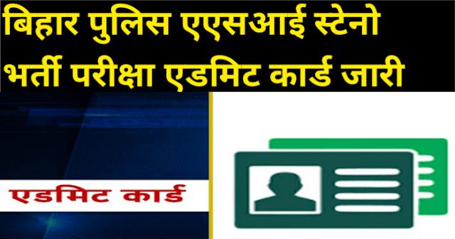 बिहार पुलिस: स्टेनो भर्ती परीक्षा का एडमिट कार्ड जारी, ऐसे करें डाउनलोड
