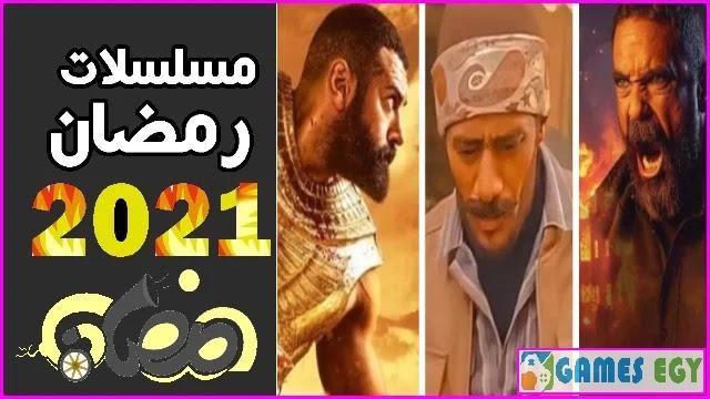 مواقع لمشاهدة مسلسلات رمضان