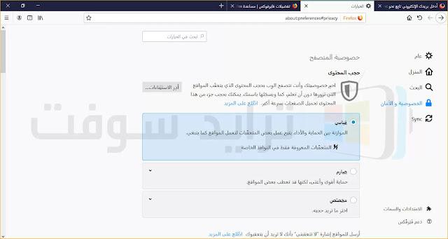 برنامج فايرفوكس أخر اصدار كامل