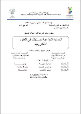 مذكرة ماستر: الحماية الجزائية للمستهلك في العقود الالكترونية PDF