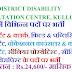 HP Govt Jobs 2019 DISTRICT DISABILITY REHABILTATION CENTRE, KULLU, (H. P.) recruitment for various post